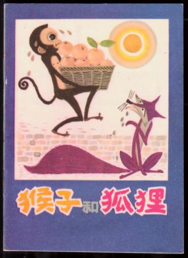 猴子和狐狸