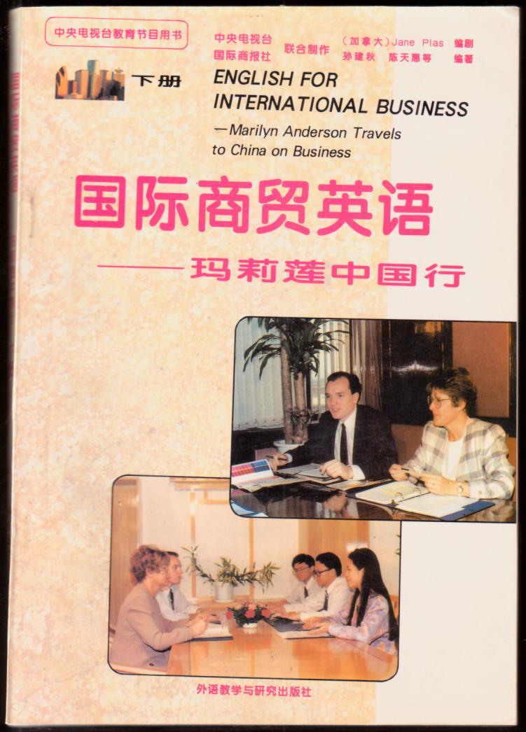 国际商贸英语――玛丽莲中国行(下册)