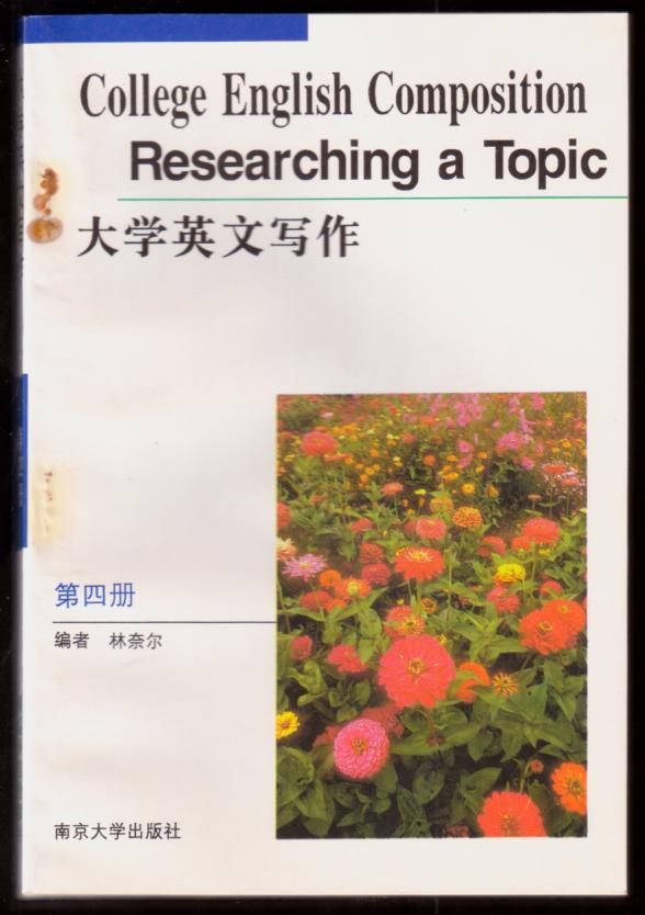 大学英文写作(第四册)