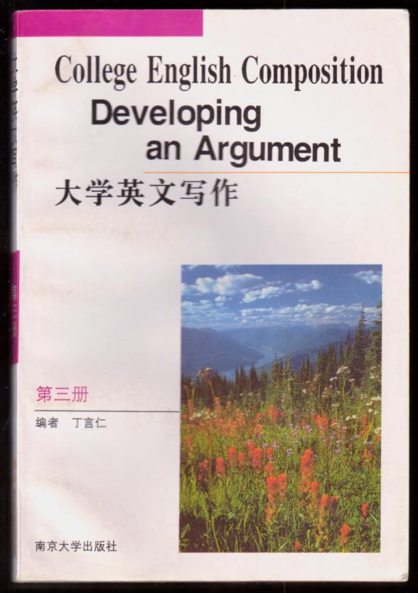 大学英文写作(第三册)