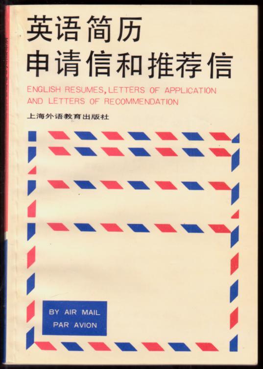 英语简历申请信和推荐信