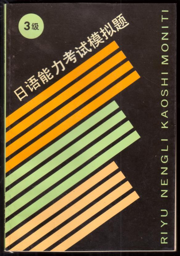 日语能力考试模拟题(3级)