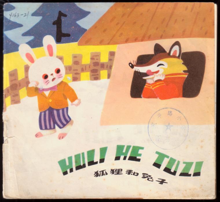 狐狸和兔子(汉语注音读物)