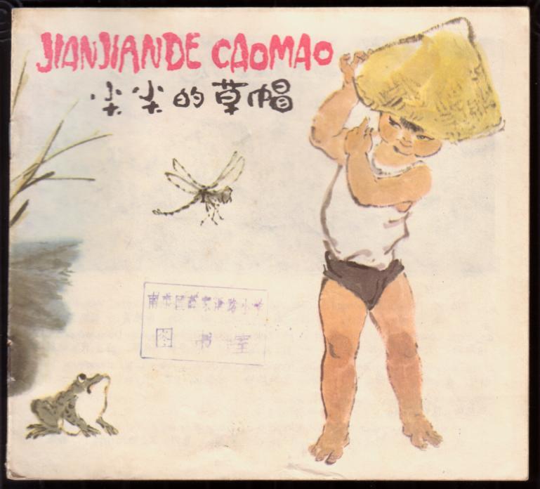 尖尖的草帽(汉语注音读物文库)