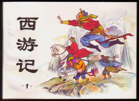 西游记1(古典名著连环画)