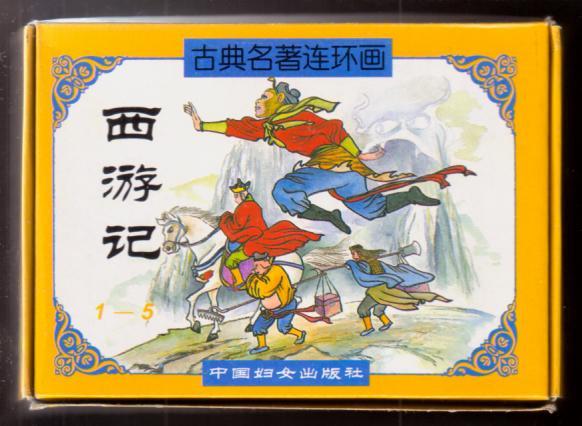 西游记(古典名著连环画)(盒装五全)