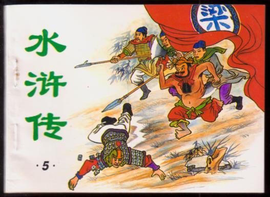 水浒传5(古典名著连环画)