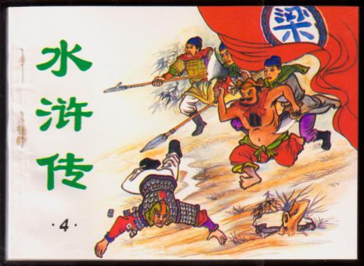 水浒传4(古典名著连环画)