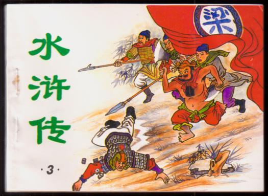 水浒传3(古典名著连环画)