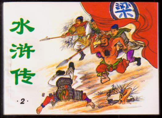 水浒传2(古典名著连环画)
