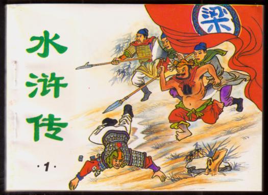 水浒传1(古典名著连环画)