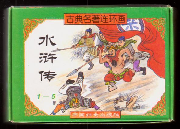 水浒传(古典名著连环画)(盒装五全)
