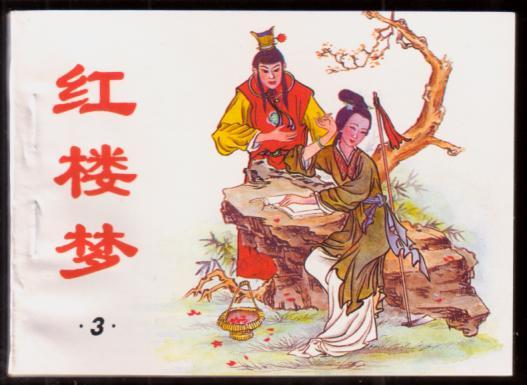 红楼梦3(古典名著连环画)