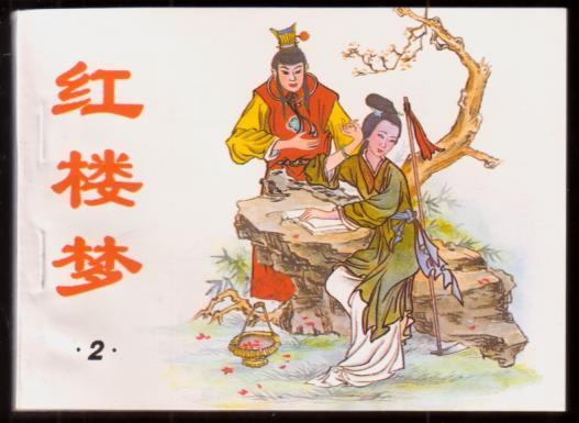 红楼梦2(古典名著连环画)