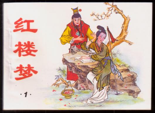 红楼梦1(古典名著连环画)