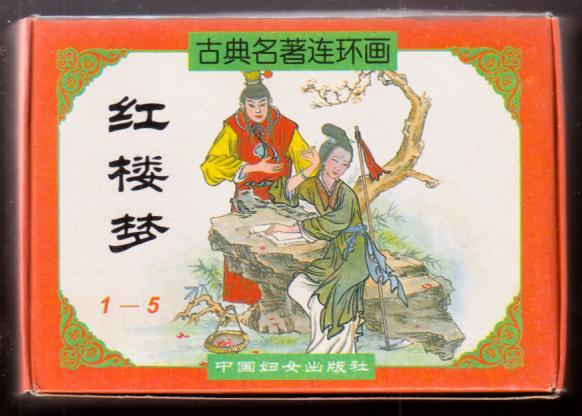红楼梦(古典名著连环画)(盒装五全)