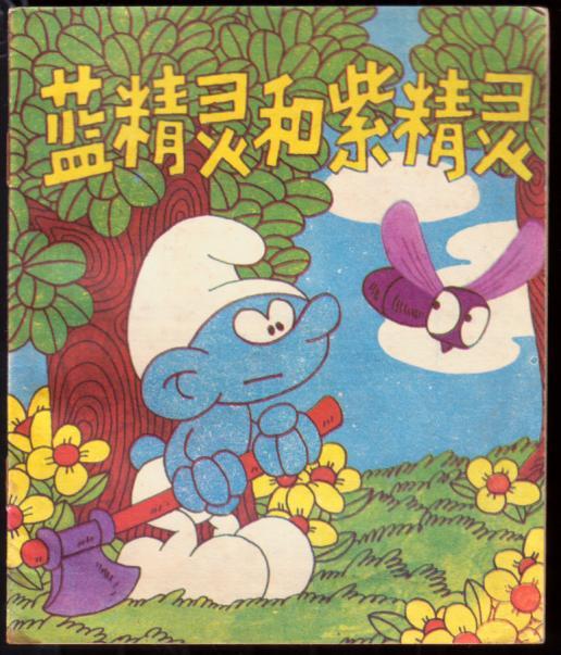 蓝精灵和紫精灵(蓝精灵故事集)