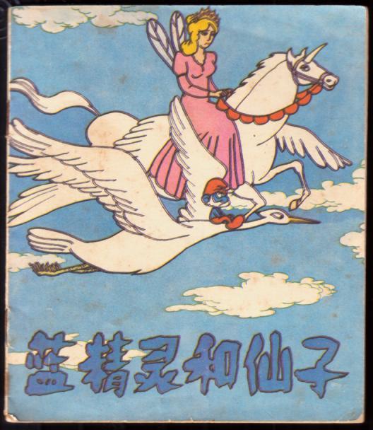 蓝精灵和仙子(蓝精灵故事集)