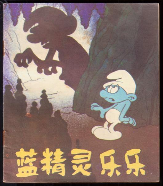 蓝精灵乐乐(蓝精灵故事集)
