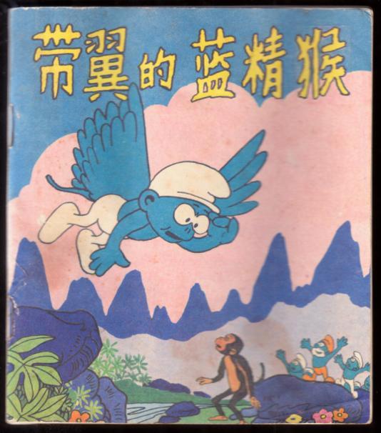 带翼的蓝精猴(蓝精灵故事集)