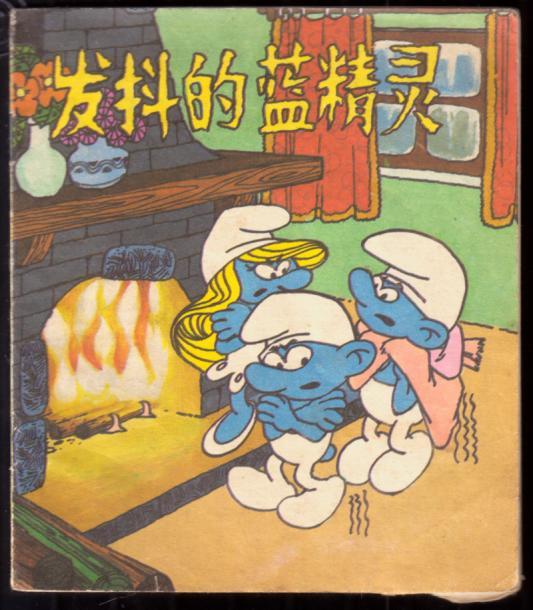 发抖的蓝精灵(蓝精灵故事集)