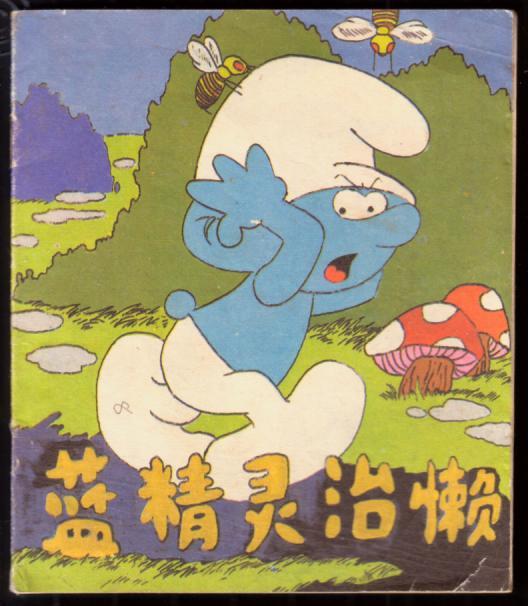 蓝精灵治懒(蓝精灵故事集)
