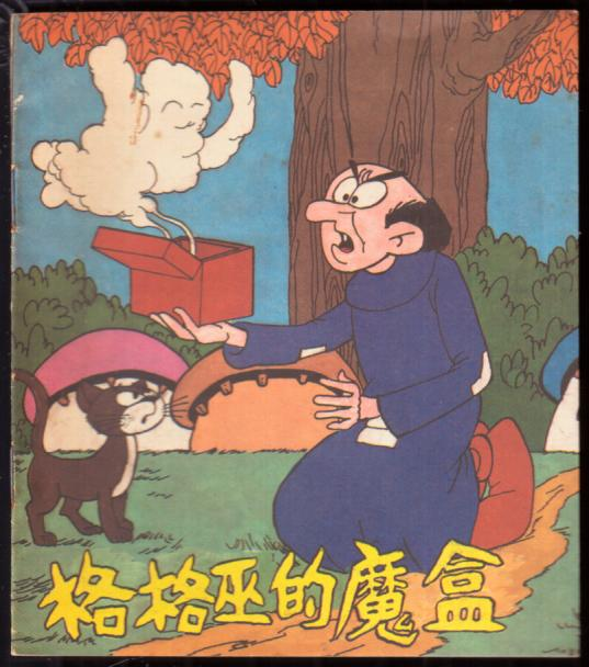 格格巫的魔盒(蓝精灵故事集)