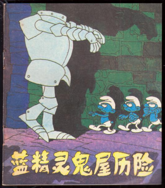蓝精灵鬼屋历险(蓝精灵故事集)