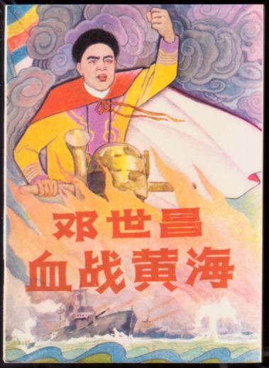 邓世昌血战黄海