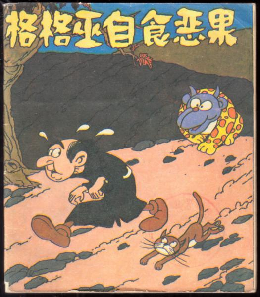 格格巫自食恶果(蓝精灵故事集)
