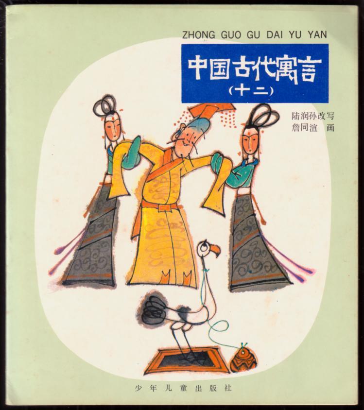 中国古代寓言(十二)