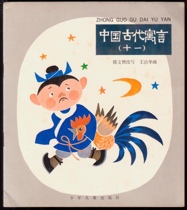 中国古代寓言(十一)