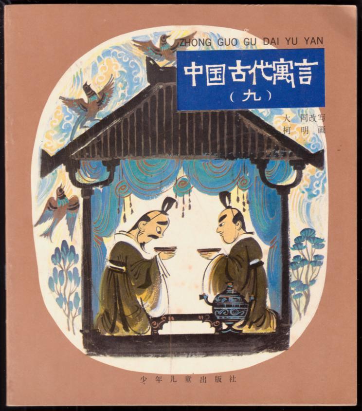 中国古代寓言(九)