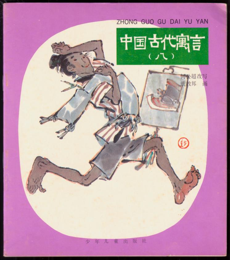 中国古代寓言(八)