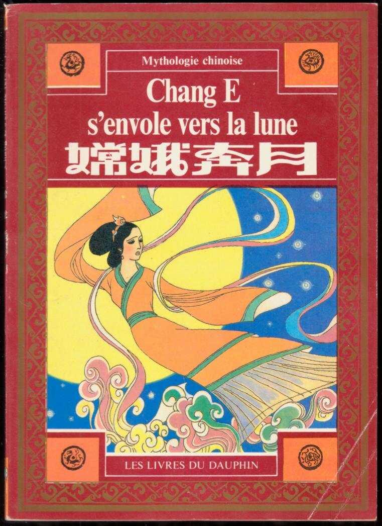 嫦娥奔月(中国神话)(四届套书三等奖)