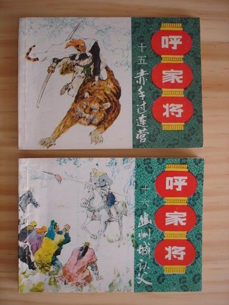 呼家将(全套20册,售75元)