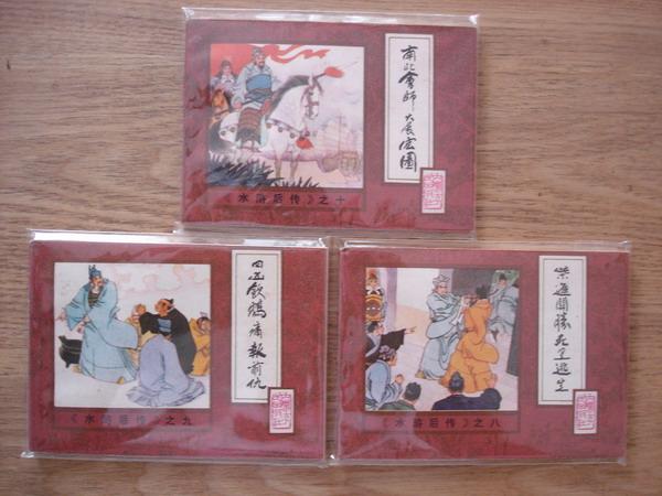 水浒后传(传图,全套100元)