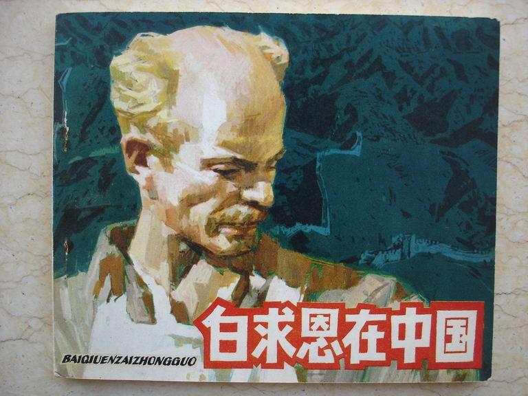 白求恩在中国(获奖大开本)
