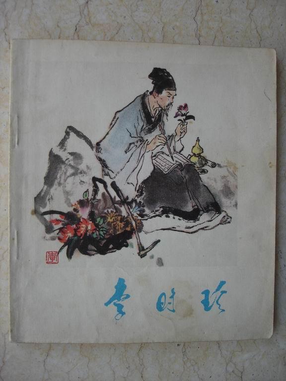 李时珍(获奖40开本)