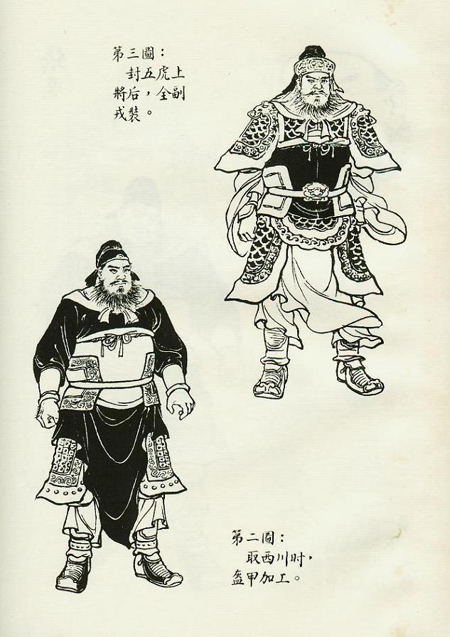 三国演义连环画人物造型图集[转帖]