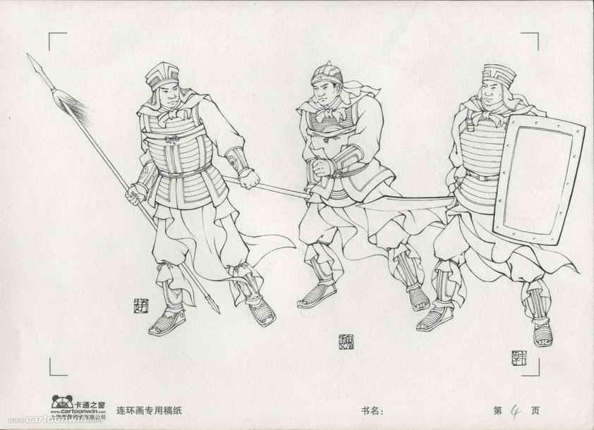 战国手绘简笔画