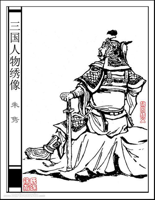 三国人物绣像
