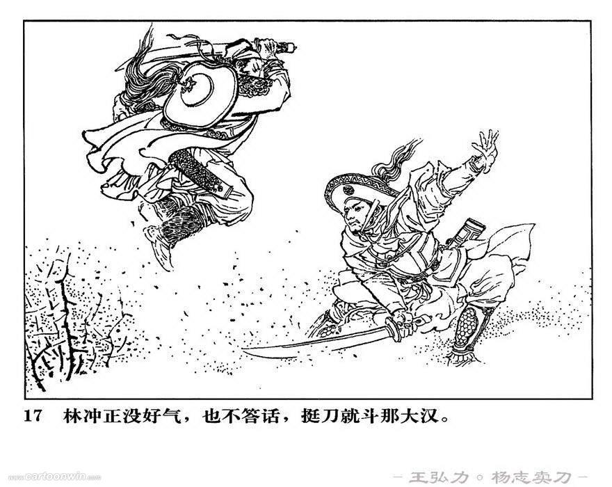 杨志简笔画步骤