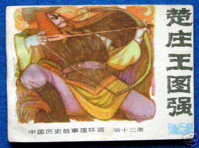 楚庄王图强[中国历史故事13] ――尤开