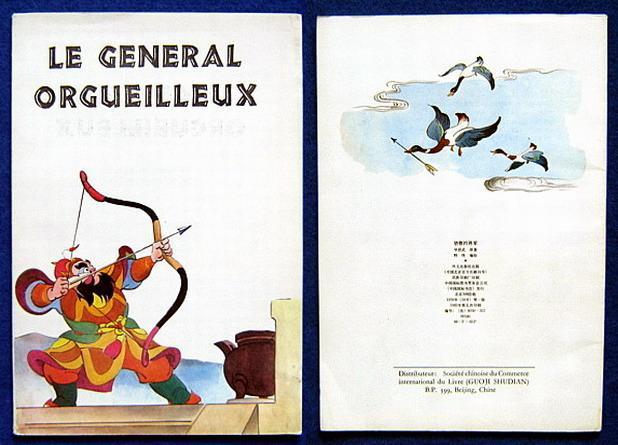 骄傲的将军(18开、彩色外文版)特伟 绘