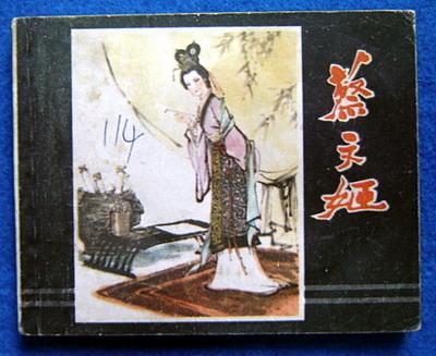 蔡文姬――项维仁 绘