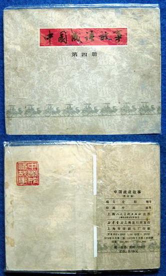 中国成语故事[第四册]