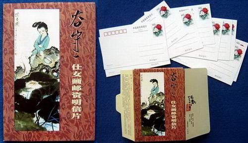 《谷守一》仕女画明信片(有签名!!!)