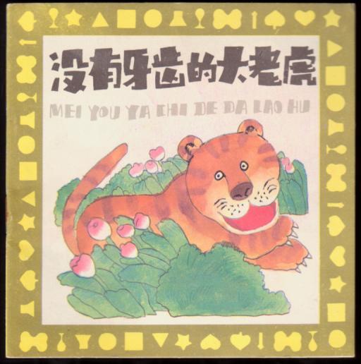 没有牙齿的大老虎(幼儿园教材故事画丛)