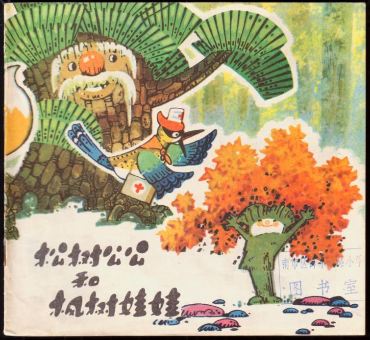 松树怎么画简笔画彩绘